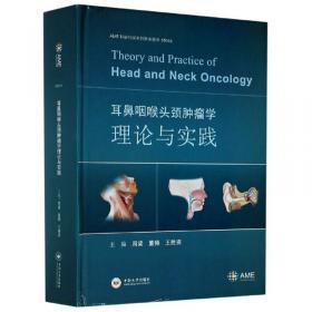 头颈肿瘤常见知识问答
