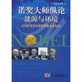 诺奖大师写给小读者的童话(5位诺贝尔文学奖得主献给孩子的成长故事)