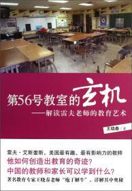 学生问题诊疗:实战篇(大教育书系)