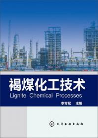 褐煤热解焦催化剂对低阶煤热解过程中油气品质的研究