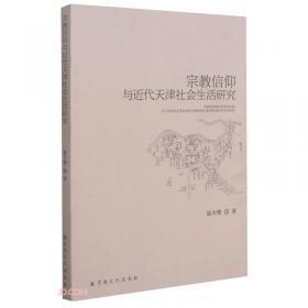 宗教现象学(2018秋)/基督教文化学刊