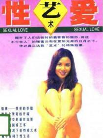 性爱美滋滋