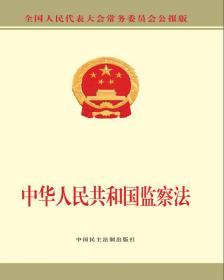 中华人民共和国反外国制裁法
