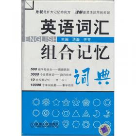 中级英语常用词句翻译要点