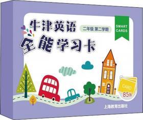 牛津英语生词图片卡(学生用)二年级第一学期(新全国版)