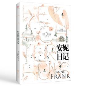 安妮日记(被译成七十多种语言,一段让人动容的二战记忆)