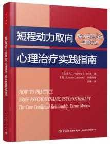 短程心理治疗-一种心理动力学视角