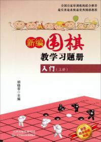 围棋:零基础轻松入门1