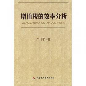 竞争与合作:自贸区功能拓展与跨境税收治理(自贸区研究系列)