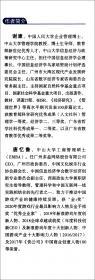 走向21世纪的中国电视:台长、专家访谈录