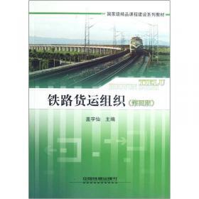 铁路装卸机械化