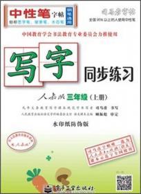 2021秋司马彦字帖三年级同步写字字词句段篇