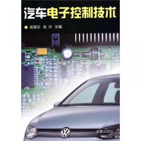 进口轿车 轻型越野车及客车 微型客车电路图册