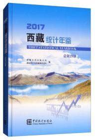 西藏统计年鉴(2020总第32期汉英对照附光盘)