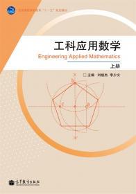 工科应用数学(第三版)(下册)