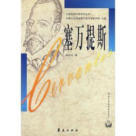 西方现代小说之父:塞万提斯
