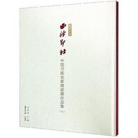 播芳馨集:曾镇南文艺论评选