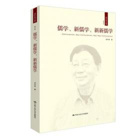 儒家与新儒家哲学的新向度(成中英文集·第五卷)