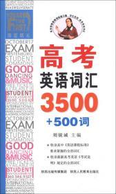 学生实用英语高考必备(2021版)高中高考英语单词课标词汇 应试技巧 高考快递 2022考生适用