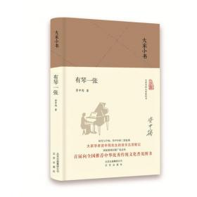 启蒙与中国社会转型