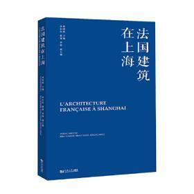 法国中国学的历史与现状