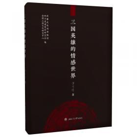 三国志文化展(精)