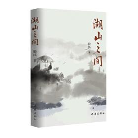 湖山人物各千秋——杭州名人故事