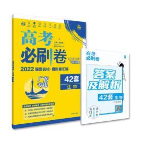 高考必刷卷42套历史强区名校模拟卷汇编(广东新高考专用)理想树2022版