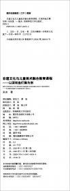 非遗传承研究 2020(1)