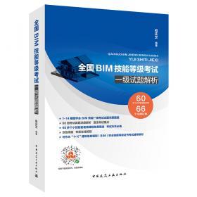 全国BIM技能等级考试一级考点专项突破及真题解析
