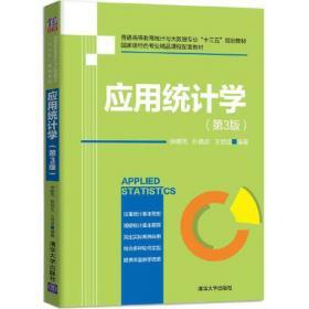 实用多元统计分析/同济大学研究生教材