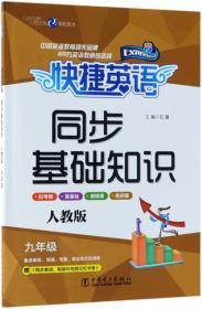 快捷英语 名校特训活页卷 阅读理解与完形填空 七年级上(第4版)