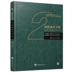 质性研究编码手册