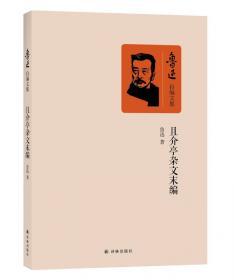 且介亭杂文二集:鲁迅作品/文集