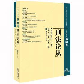 刑法论丛(2020年第3卷·总第63卷)