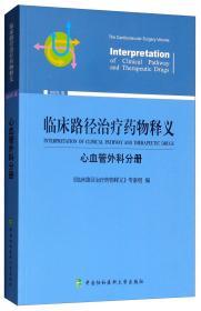 临床路径治疗药物释义 呼吸疾病分册 2018年版 临床路径治疗药物释义专家组 著 临床路径治疗药物释义专家组 编