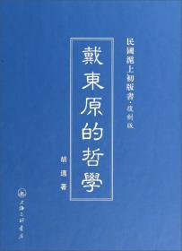 民国沪上初版书:中国建筑史(复制版)