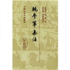 鲍参军集注(精)(中国古典文学丛书)