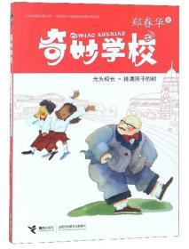 光头先生(注音版)/小豌豆丛书