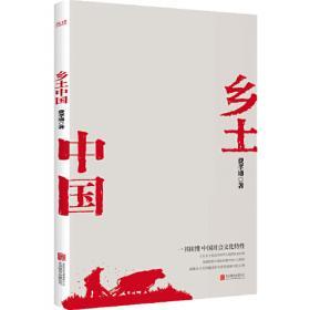 乡土法学探索:高其才自选集