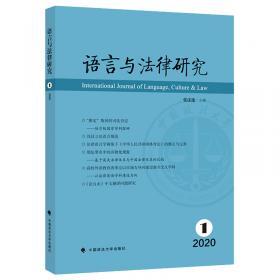 语言与法律研究(2021年第1辑)张法连法律文化社科专著中国政法大学出版社