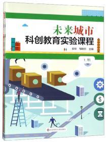 我是学霸数学物理化学生物编程机器人,学好基础科学,探索前沿科技(套装共6册)