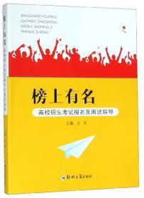 榜上客:全球28位顶级华文创意人谈广告