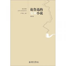 严家炎全集:中国现代小说流派史