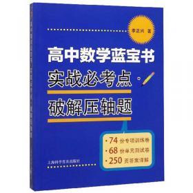 高中数学思想方法(第三版)