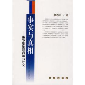 事实与幻想 世界语读物