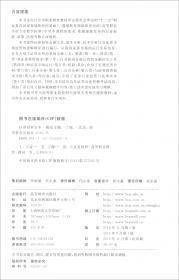 """心灵读本:《北京青年报》""""人在旅途""""版文萃:1995—1997"""