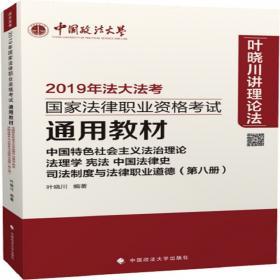 厚大司考名师题库:理论法题库(2014版 国家司法考试)