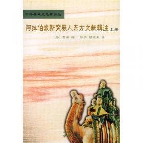 蒙古与教廷