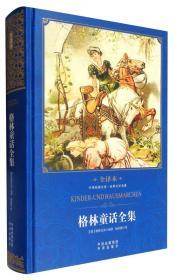 格林童话(有声版)/蜗牛小经典